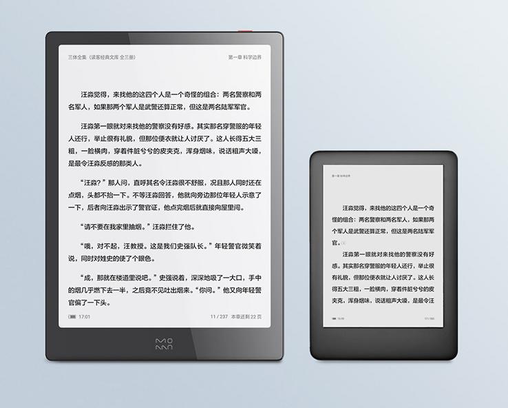 Újabb Xiaomi e-book olvasó érkezett 6