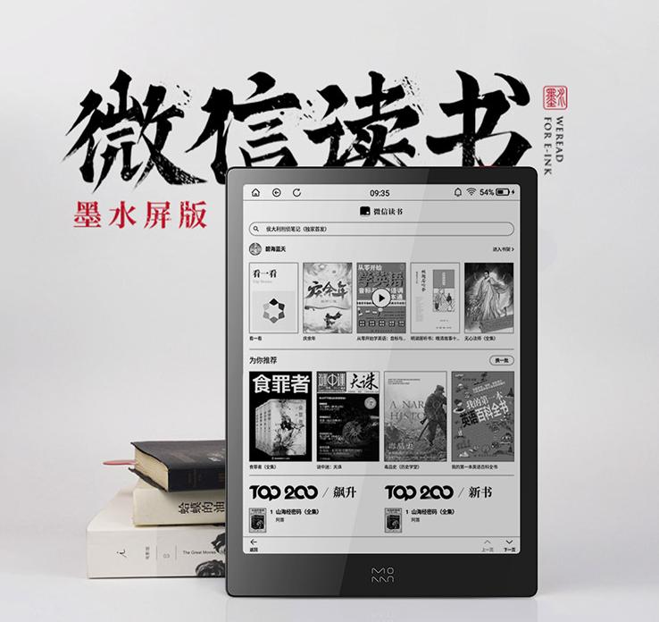 Újabb Xiaomi e-book olvasó érkezett 5